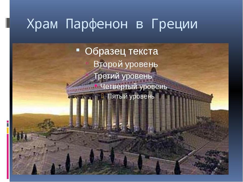 Храм Парфенон в Греции