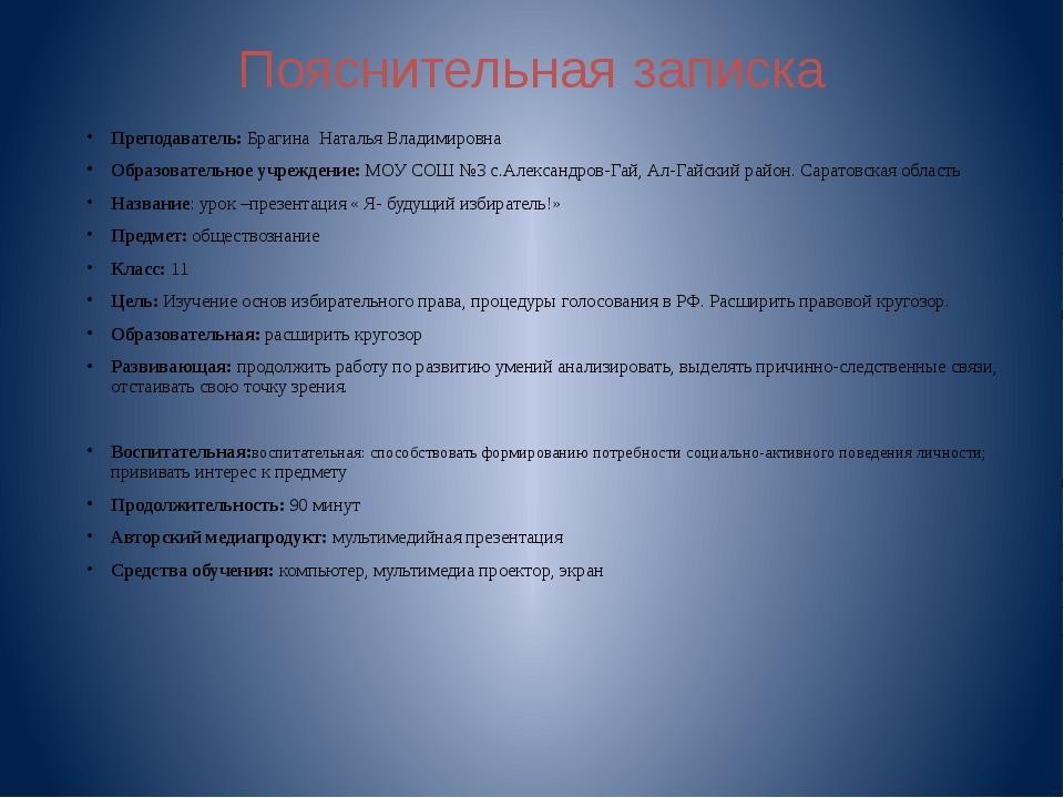 Пояснительная записка Преподаватель: Брагина  Наталья Владимировна  Образов...