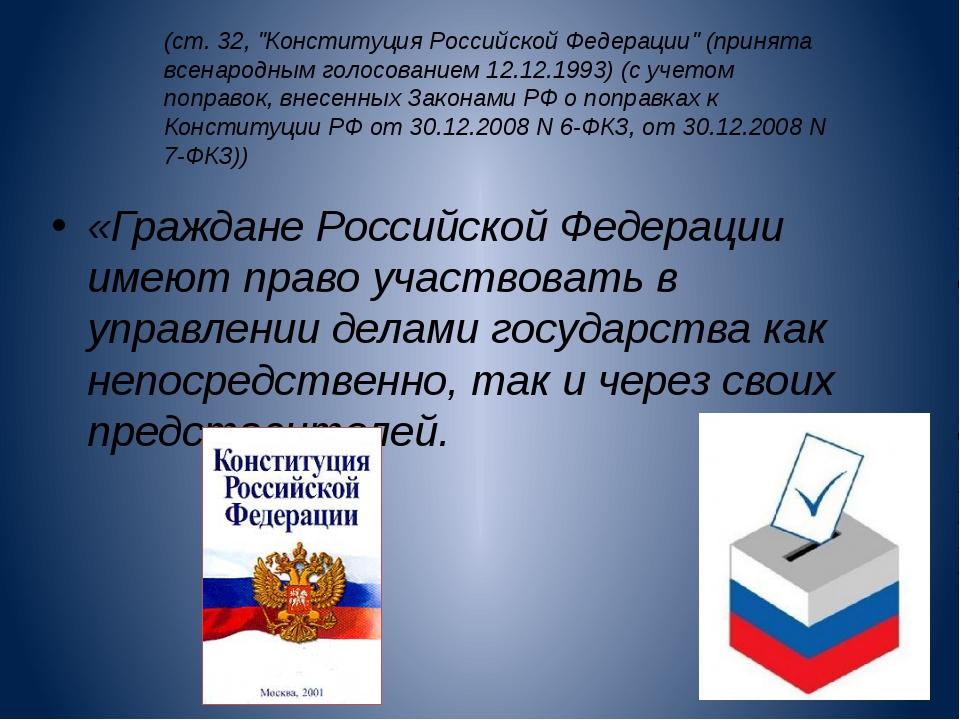 «Граждане Российской Федерации имеют право участвовать в управлении делами го...