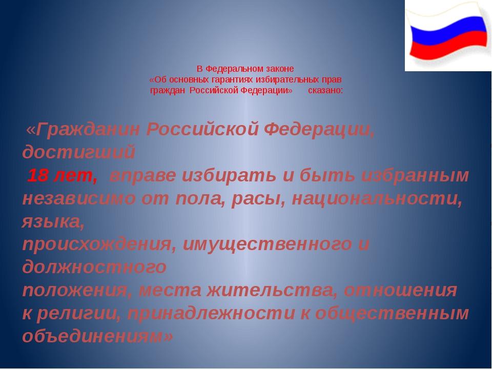 В Федеральном законе  «Об основных гарантиях избирательных прав  граждан  Рос...