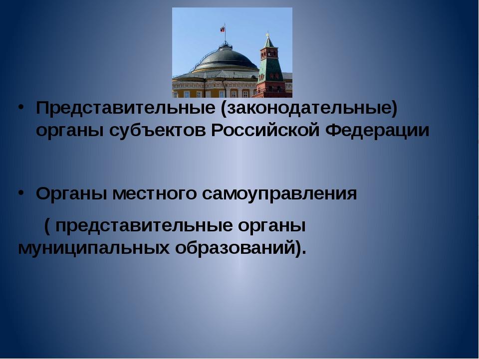 Представительные (законодательные) органы субъектов Российской Федерации  Пр...