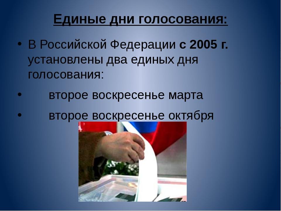 Единые дни голосования:  В Российской Федерации с 2005 г. установлены два ед...