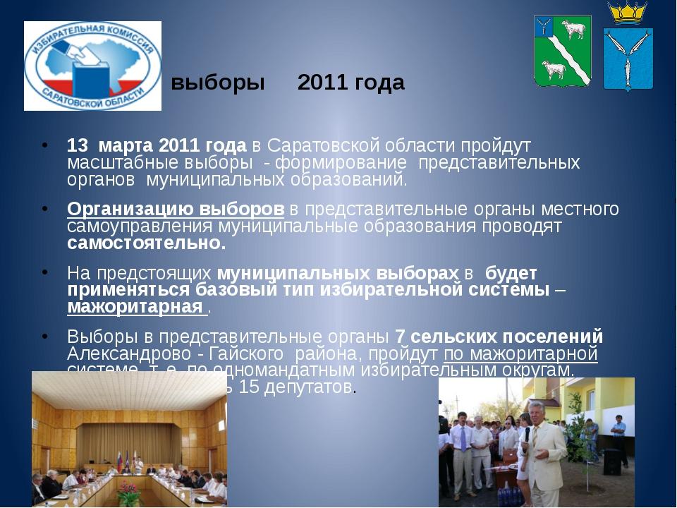выборы     2011 года  13  марта 2011 года в Саратовской области пройдут   ма...