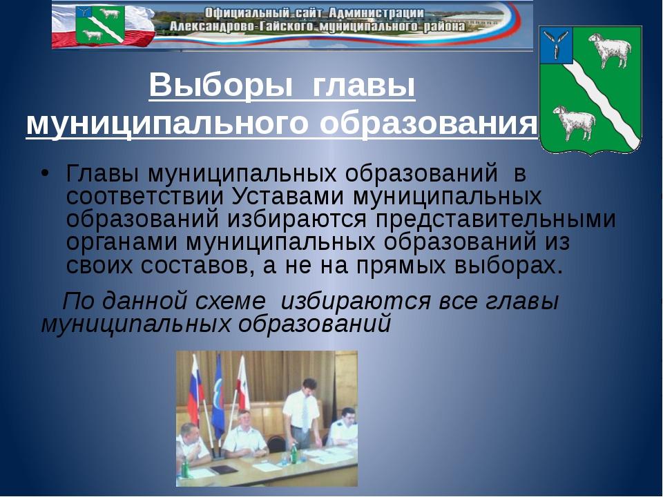 Выборы  главы муниципального образования  Главы муниципальных образований  в...