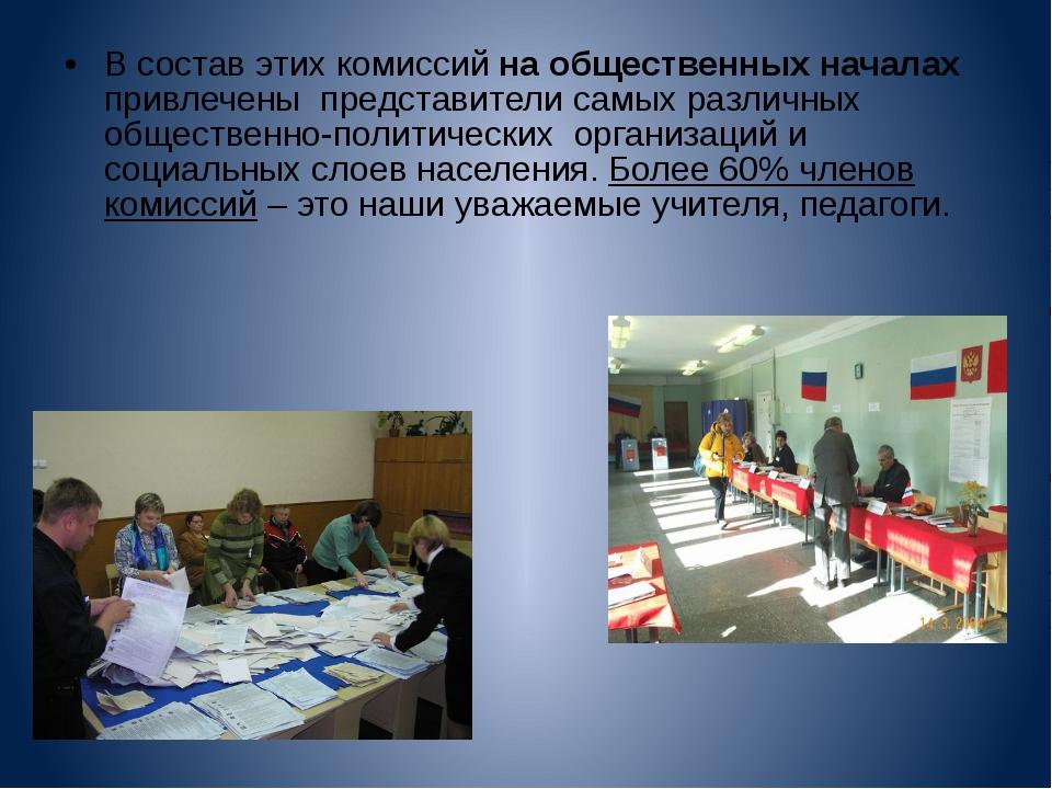 В состав этих комиссий на общественных началах  привлечены  представители сам...
