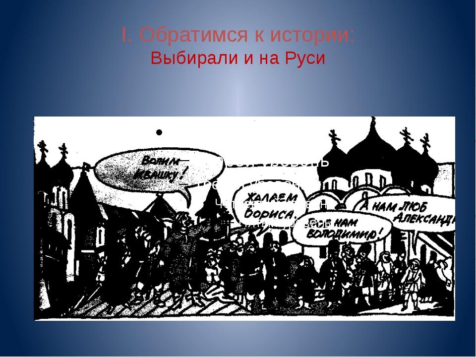 I. Обратимся к истории: Выбирали и на Руси