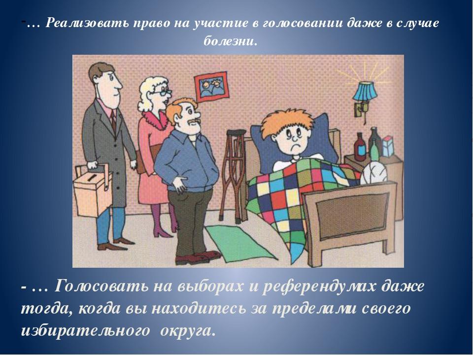 … Реализовать право на участие в голосовании даже в случае болезни.