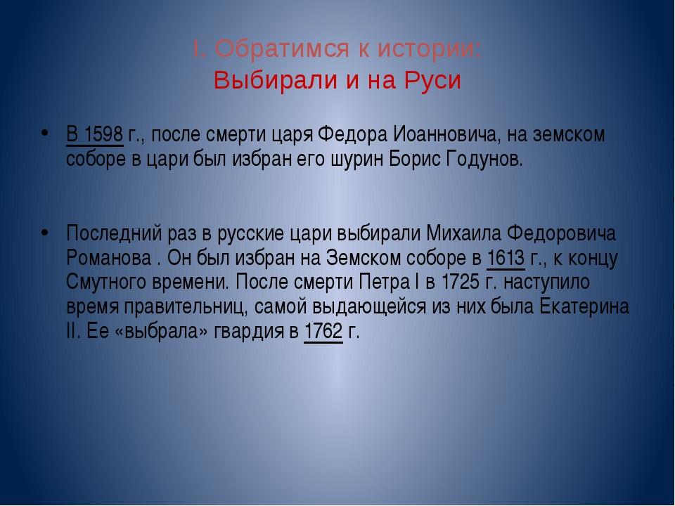 I. Обратимся к истории: Выбирали и на Руси В 1598 г., после смерти царя Федо...