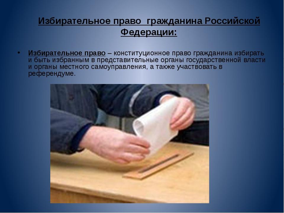 Избирательное право  гражданина Российской Федерации: Избирательное право –...