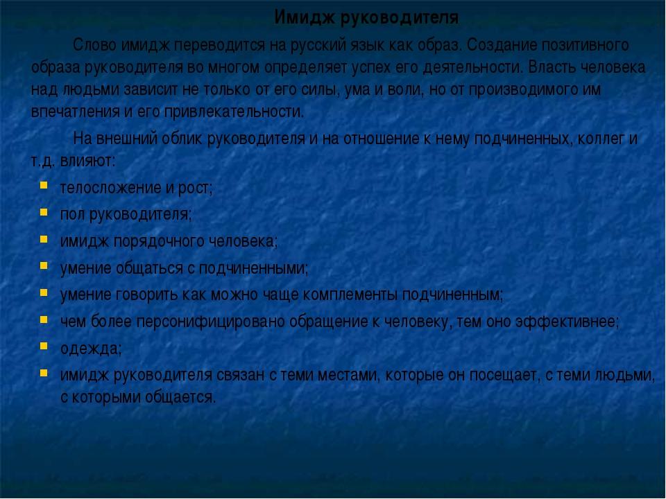 Имидж руководителя Слово имидж переводится на русский язык как образ. Соз...