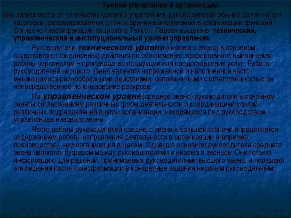 Уровни управления в организации Вне зависимости от количества уровней управ...