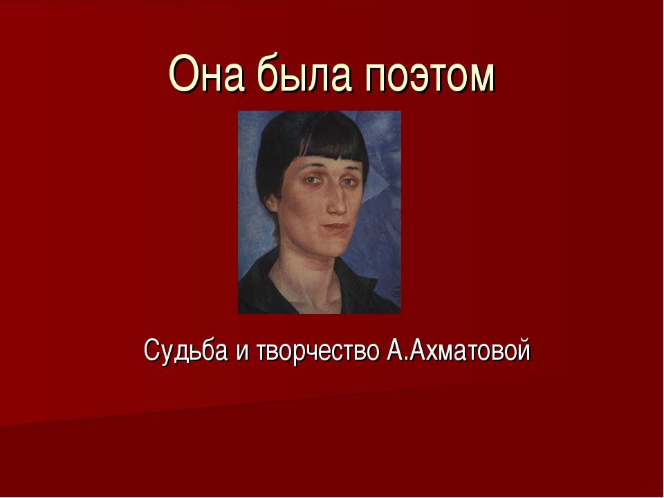 Она была поэтом Судьба и творчество А.Ахматовой