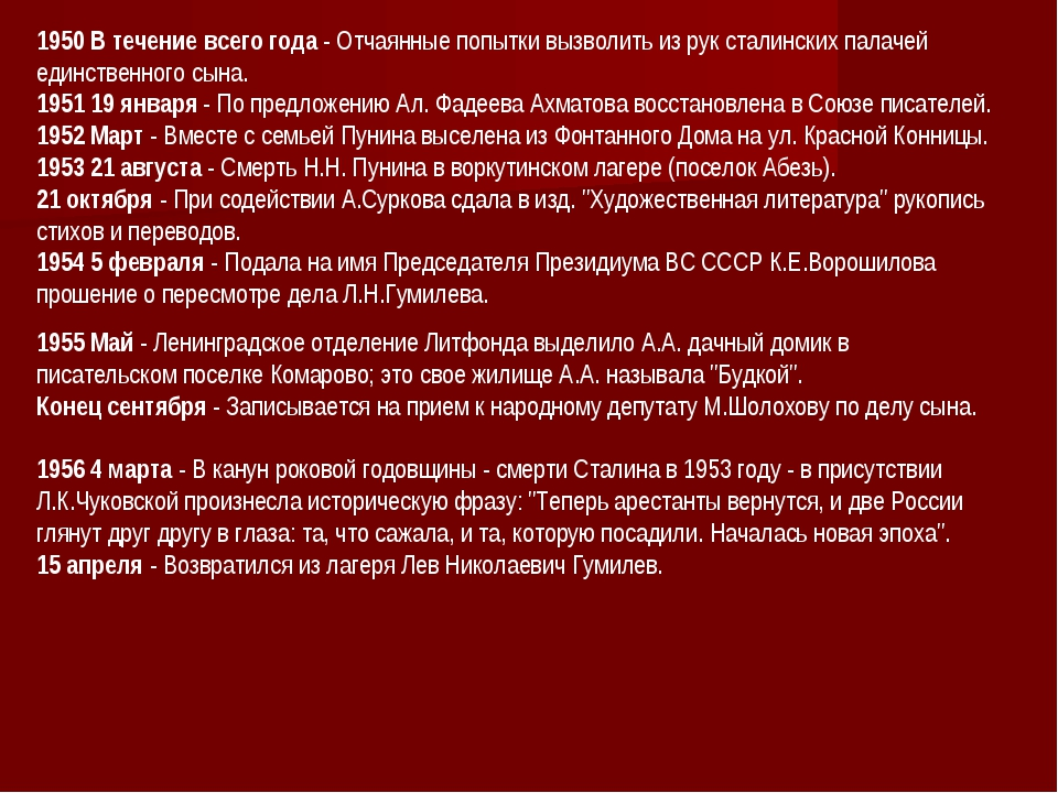 1950 В течение всего года - Отчаянные попытки вызволить из рук сталинских пал...