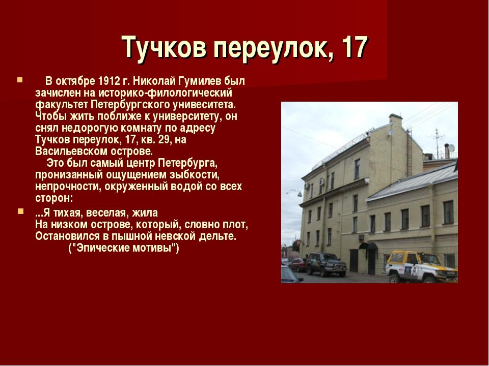 Тучков переулок, 17   В октябре 1912 г. Николай Гумилев был зачислен на ист...