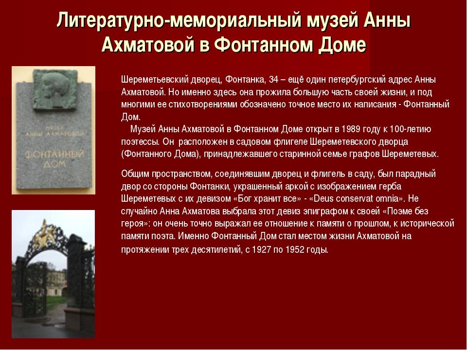 Литературно-мемориальный музей Анны Ахматовой в Фонтанном Доме Шереметьевский...
