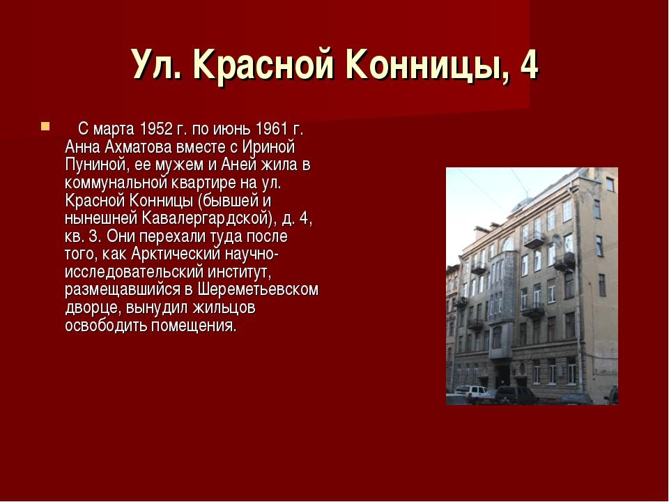 Ул. Красной Конницы, 4  С марта 1952 г. по июнь 1961 г. Анна Ахматова вмест...