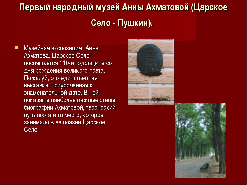 Первый народный музей Анны Ахматовой (Царское Село - Пушкин). Музейная экспоз...