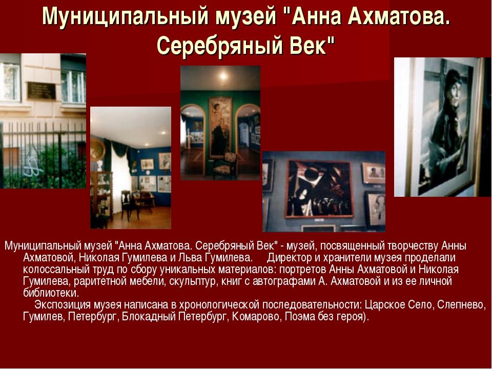 """Муниципальный музей """"Анна Ахматова. Серебряный Век"""" Муниципальный музей """"Анна..."""