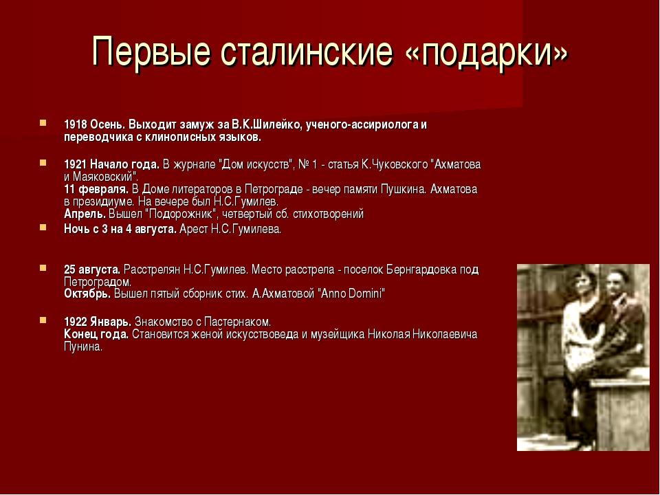 Первые сталинские «подарки» 1918 Осень. Выходит замуж за В.К.Шилейко, ученого...