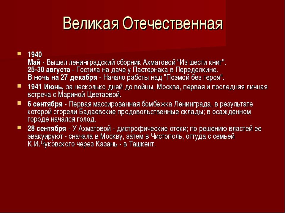 """Великая Отечественная 1940 Май - Вышел ленинградский сборник Ахматовой """"Из ше..."""