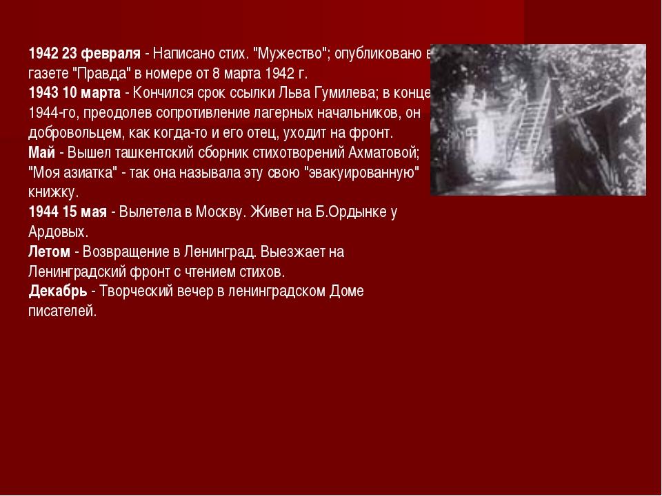 """1942 23 февраля - Написано стих. """"Мужество""""; опубликовано в газете """"Правда"""" в..."""