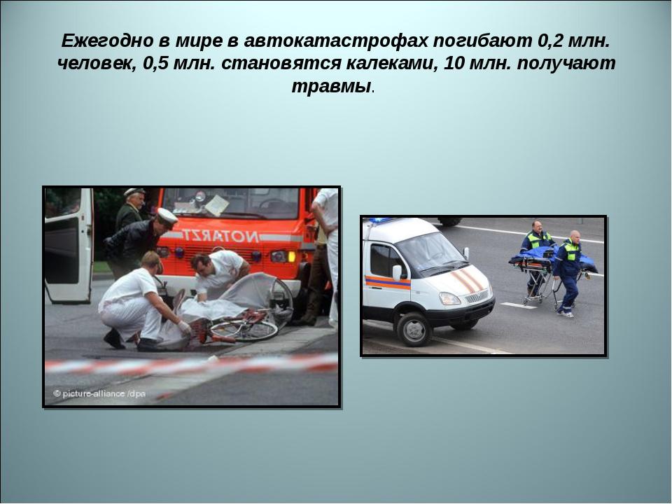 Ежегодно в мире в автокатастрофах погибают 0,2 млн. человек, 0,5 млн. становя...