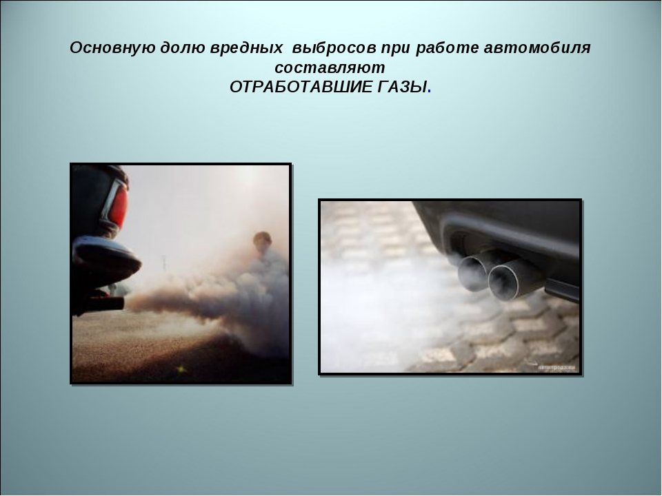 Основную долю вредных выбросов при работе автомобиля составляют ОТРАБОТАВШИЕ...