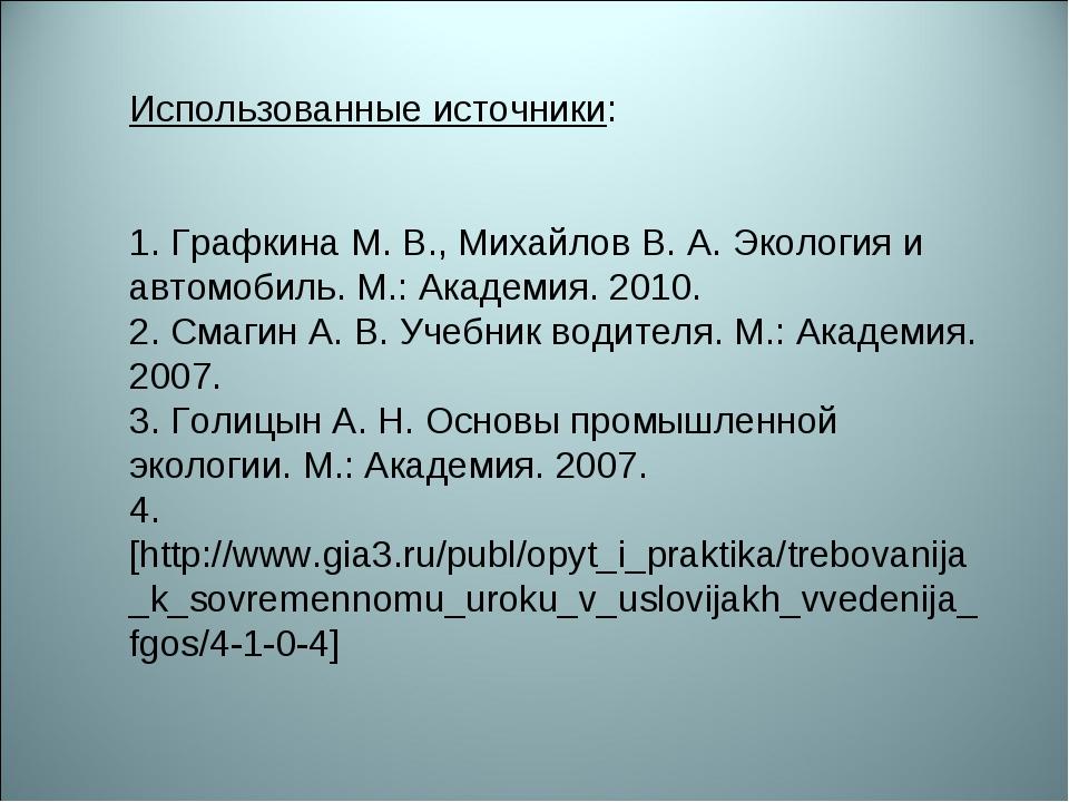 Использованные источники: 1. Графкина М. В., Михайлов В. А. Экология и автом...