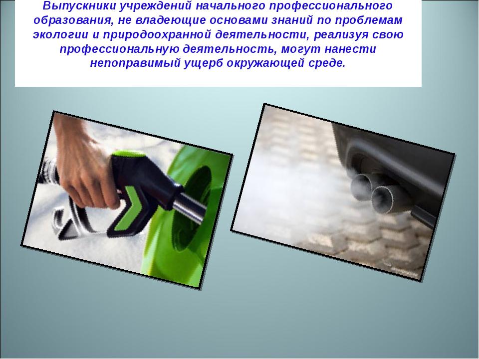 Выпускники учреждений начального профессионального образования, не владеющие...