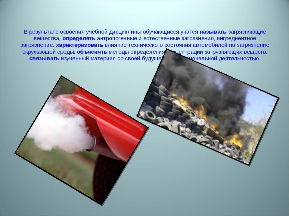 В результате освоения учебной дисциплины обучающиеся учатся называть загрязн...