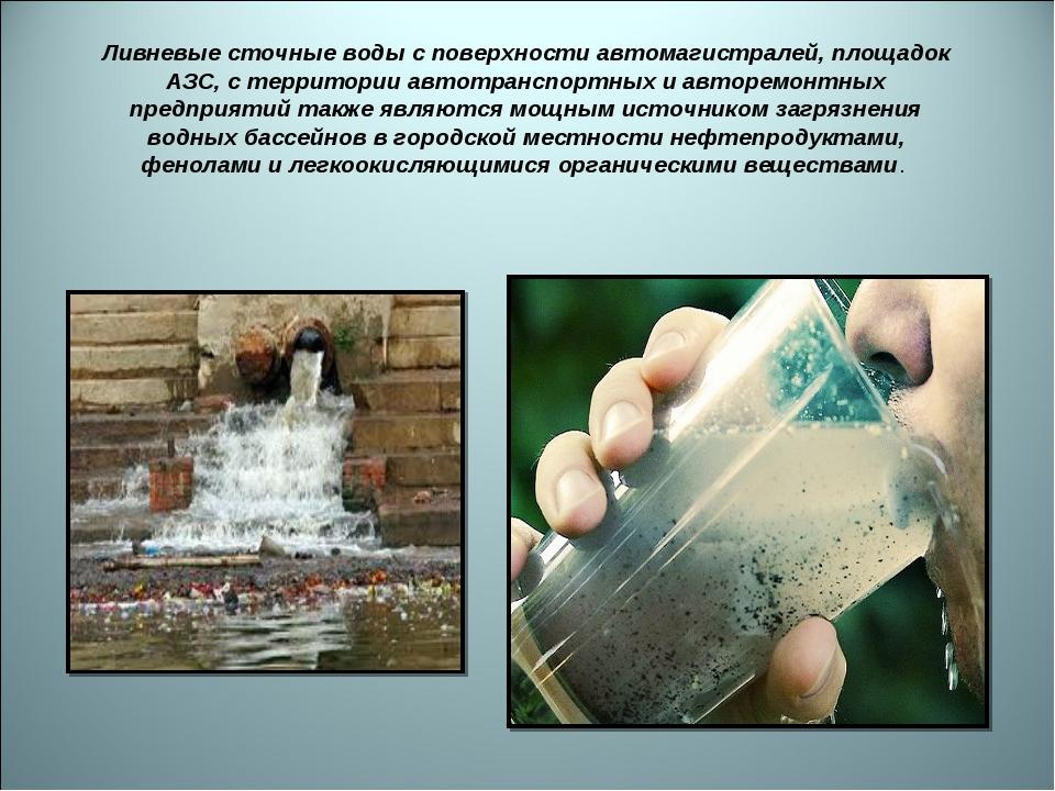 Ливневые сточные воды с поверхности автомагистралей, площадок АЗС, с территор...