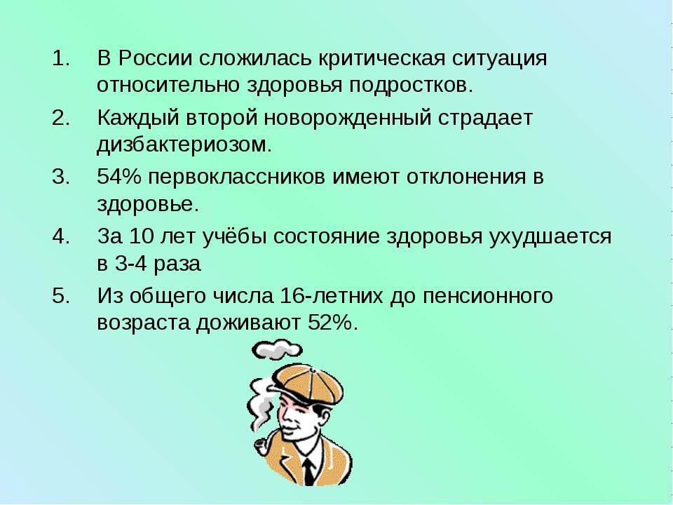 В России сложилась критическая ситуация относительно здоровья подростков. Каж...
