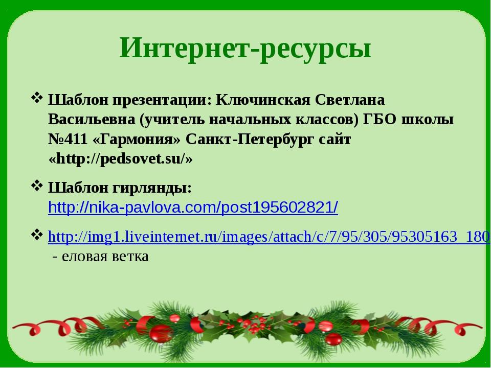 Интернет-ресурсы Шаблон презентации: Ключинская Светлана Васильевна (учитель...