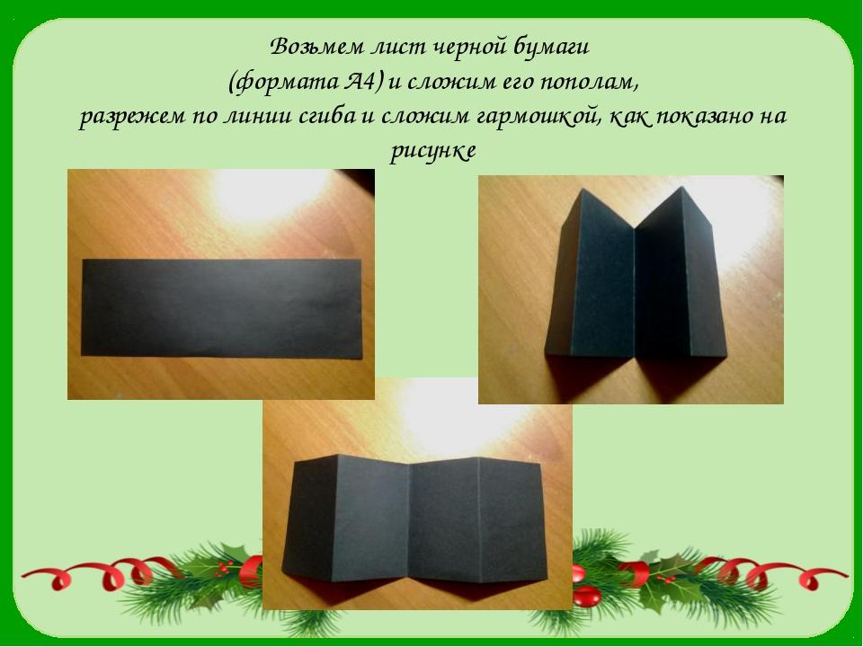 Возьмем лист черной бумаги (формата А4) и сложим его пополам, разрежем по лин...