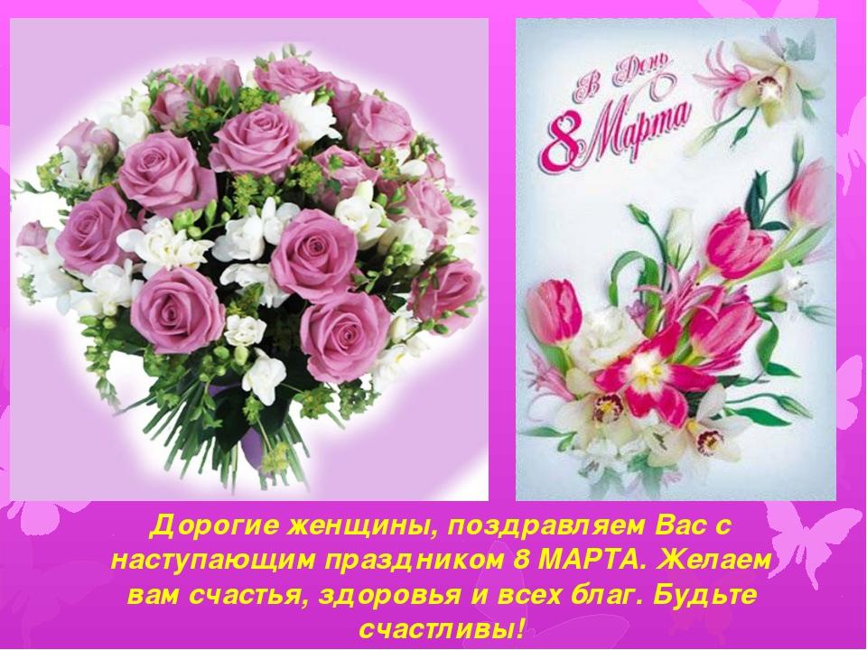 Дорогие женщины, поздравляем Вас с наступающим праздником 8 МАРТА. Желаем вам...