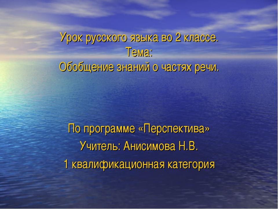 Урок русского языка во 2 классе. Тема: Обобщение знаний о частях речи. По про...