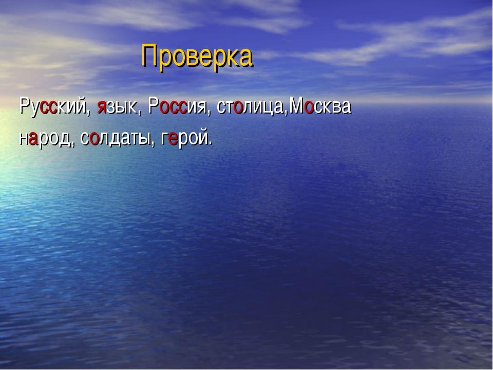 Проверка Русский, язык, Россия, столица,Москва народ, солдаты, герой.
