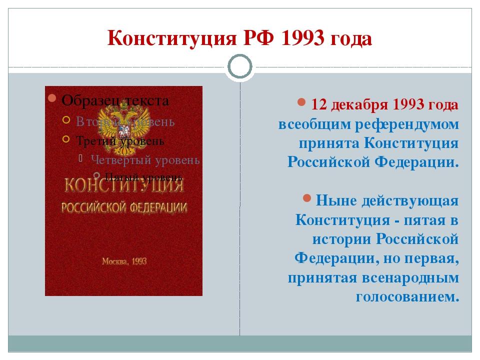 Конституция РФ 1993 года 12 декабря 1993 года всеобщим референдумом принята К...