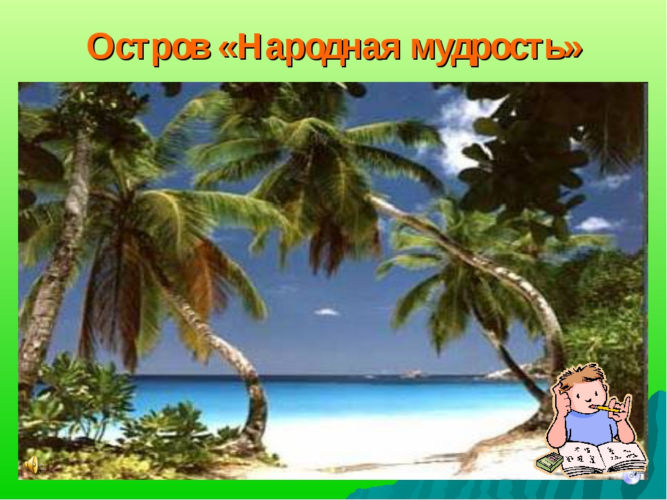 Остров «Народная мудрость»