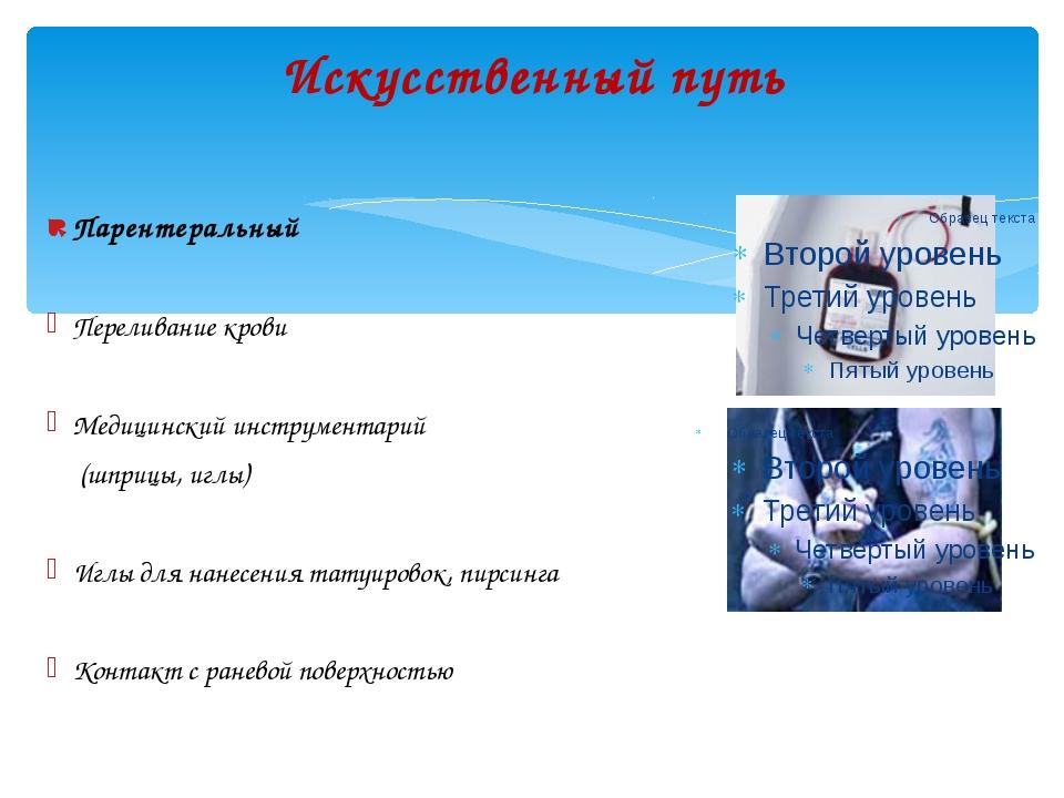 Искусственный путь Парентеральный Переливание крови Медицинский инструментари...