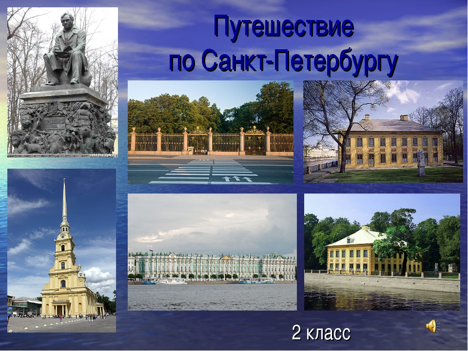 Путешествие по Санкт-Петербургу 2 класс