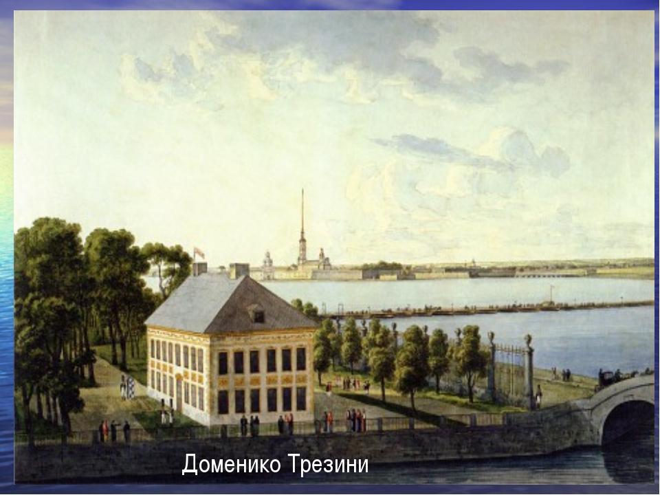 В Летнем саду для Петра Первого и его семьи был построен Летний дворец. Домен...