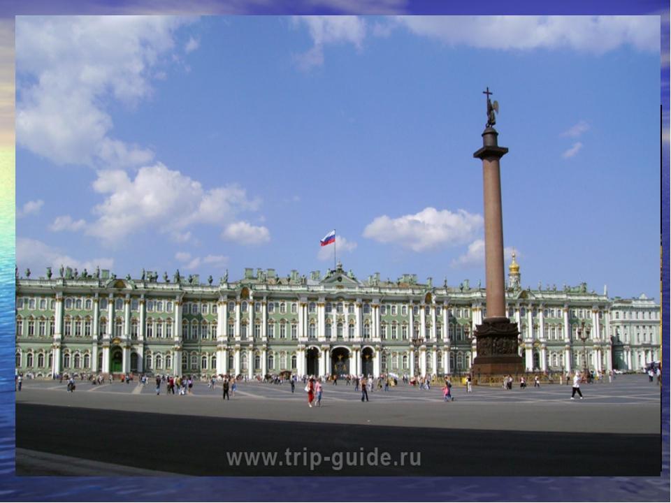 Главная площадь Санкт-Петербурга – Дворцовая площадь.