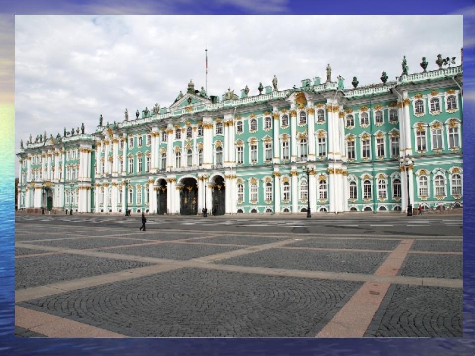 Зимний дворец- главный дворец Санкт-Петербурга.