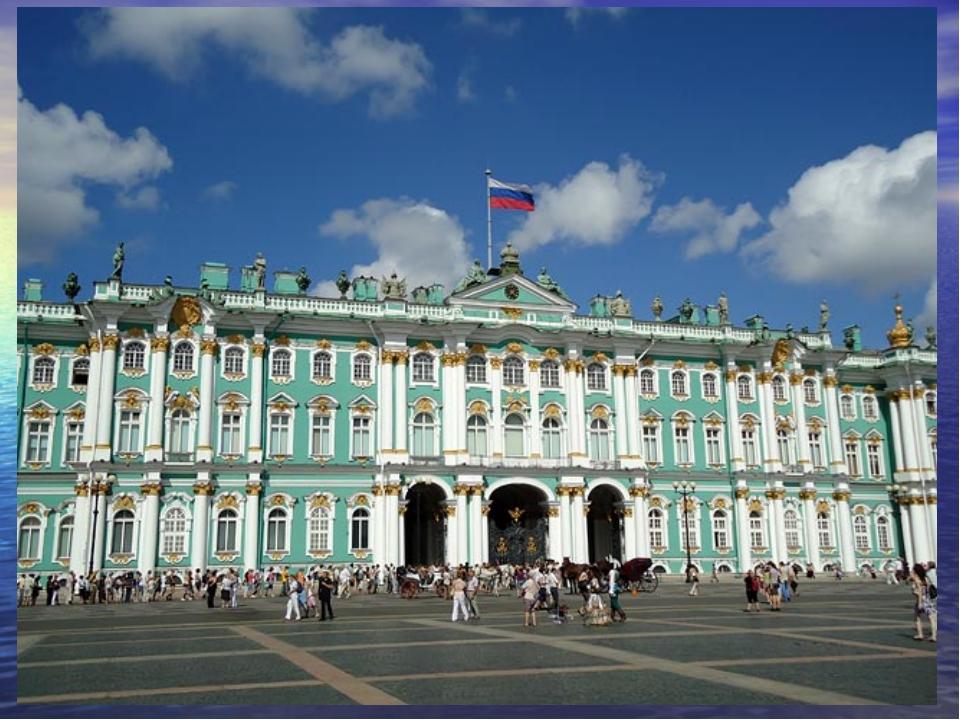 Зимний дворец построен по плану архитектора Франческо Бартоломео Растрелли.