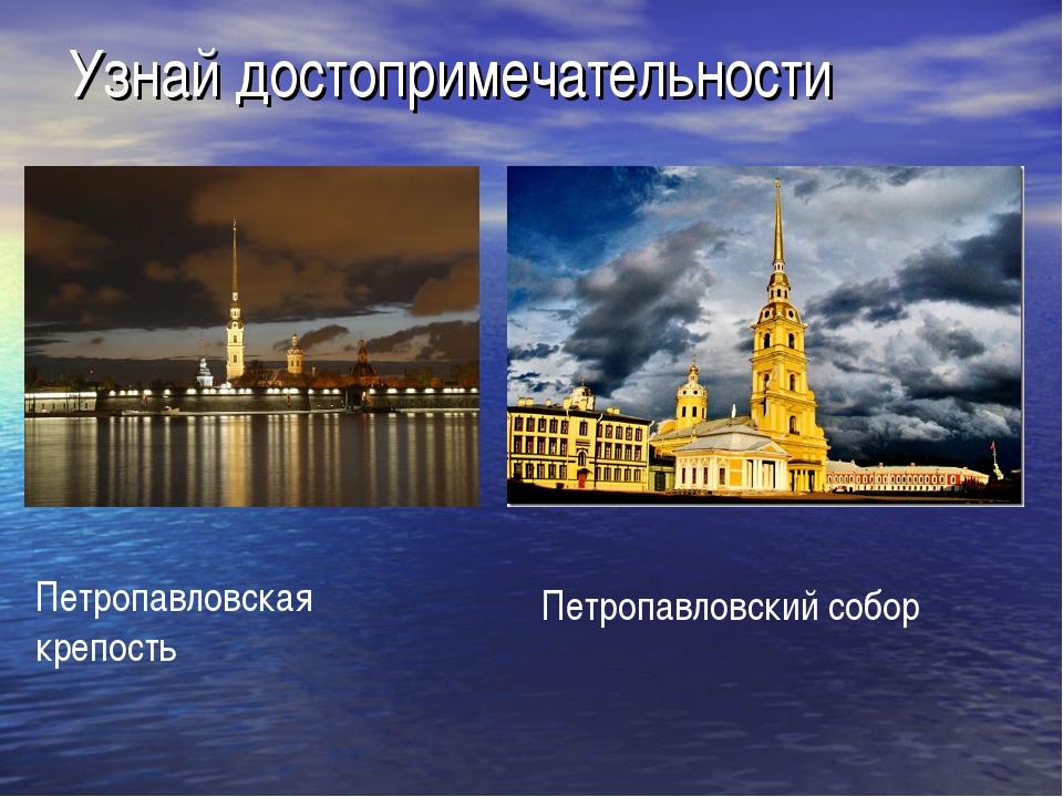 Узнай достопримечательности Петропавловская крепость Петропавловский собор
