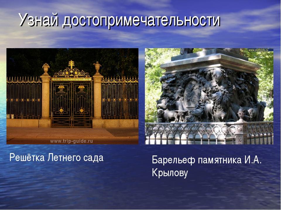 Узнай достопримечательности Решётка Летнего сада Барельеф памятника И.А. Крыл...
