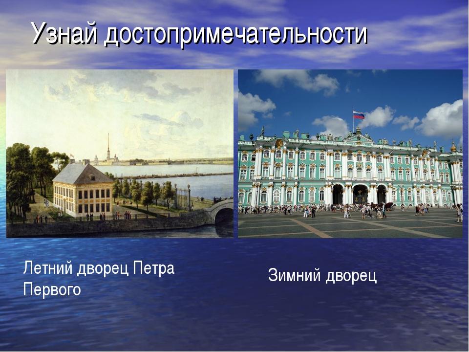 Узнай достопримечательности Летний дворец Петра Первого Зимний дворец