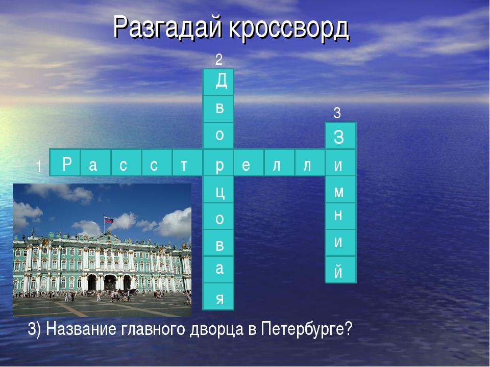 Разгадай кроссворд Р а с с т е л л и 1 3) Название главного дворца в Петербур...