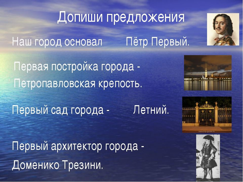 Допиши предложения Наш город основал Пётр Первый. Первая постройка города - П...